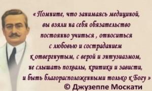 Святий Джузеппе Москаті